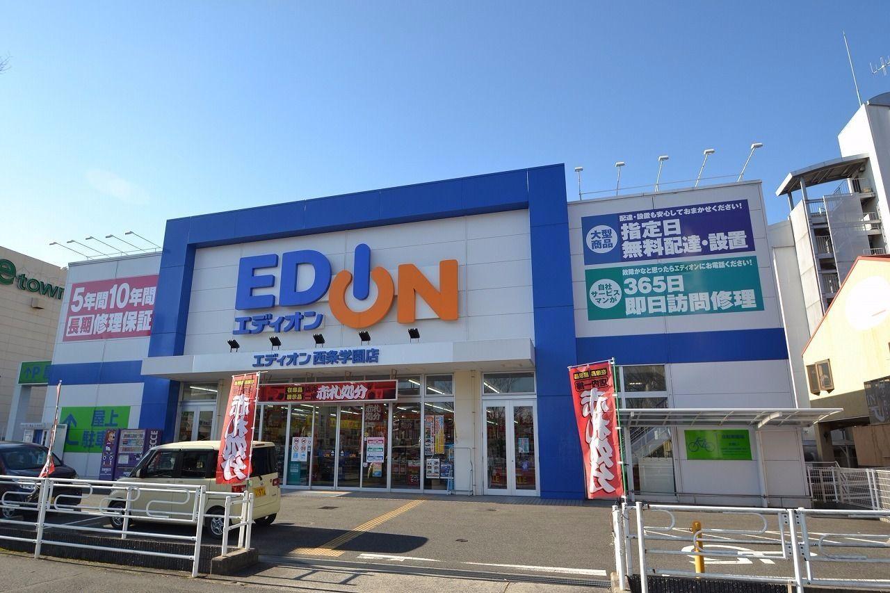 広島が本店の家電量販店。