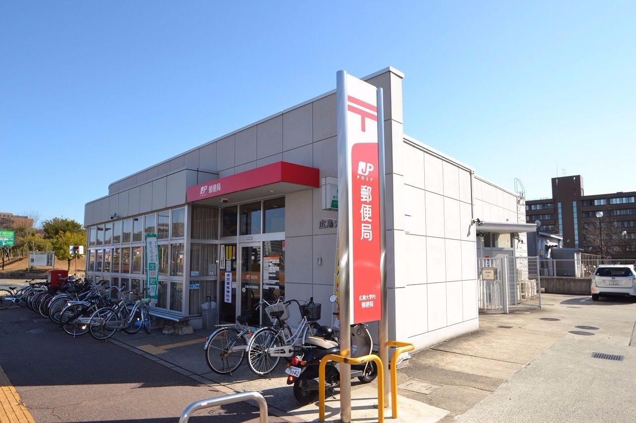 徒歩約8分。一番近くの郵便局。広島大学の敷地内にあります。