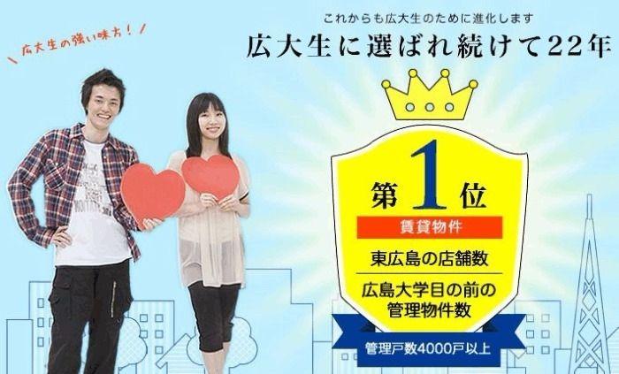 広島大学に通勤通学する方を応援する賃貸情報を掲載しています。