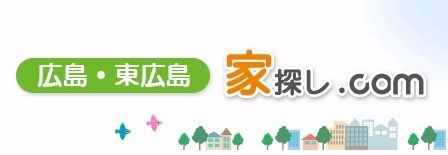 東広島市のお得な売買情報を掲載しています。