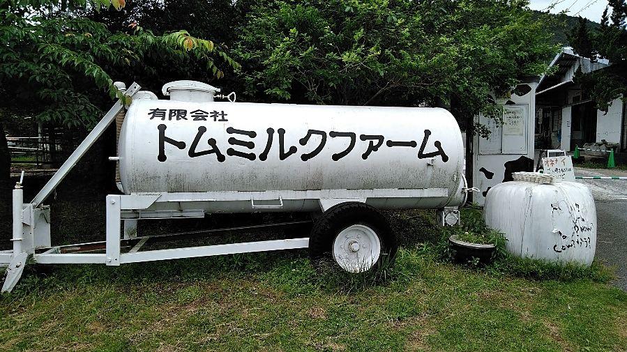 東広島市豊栄町にある牧場「トムミルクファーム」