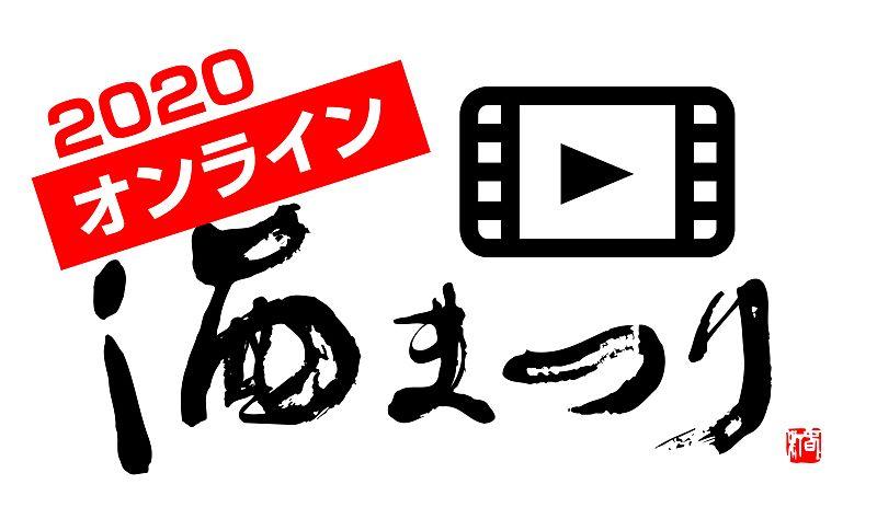 東広島市のお酒の祭典「2020年酒祭り」