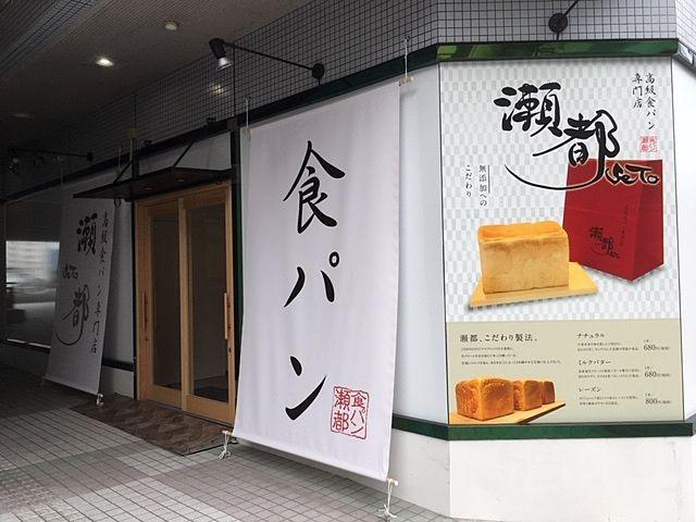 東広島市西条に高級食パン専門店OPEN!