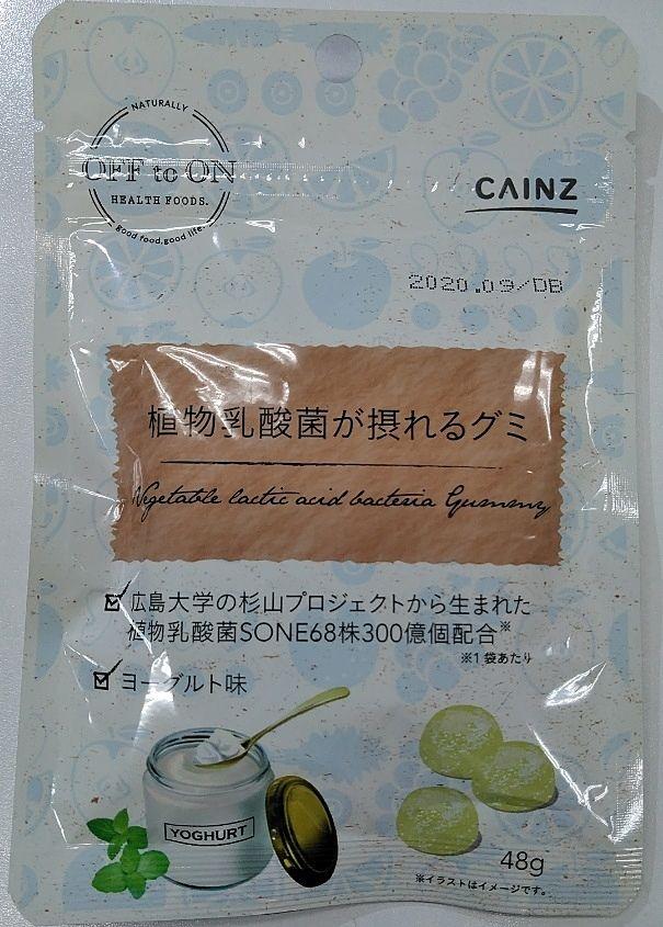 植物乳酸菌が摂れる「グミ」