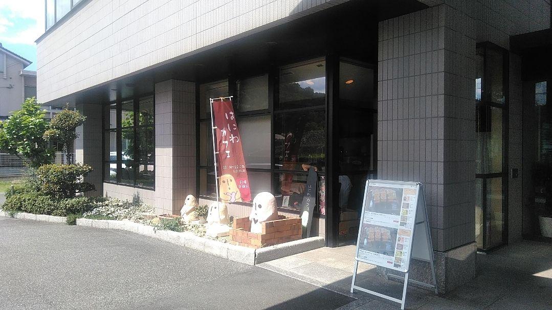 はにわカフェの外観写真