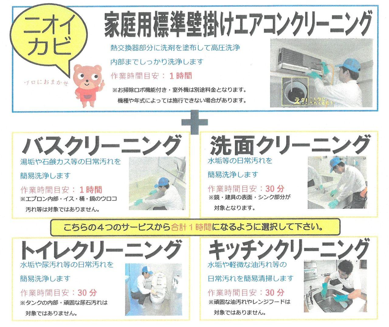 エアコンクリーニングと水まわりの簡易清掃