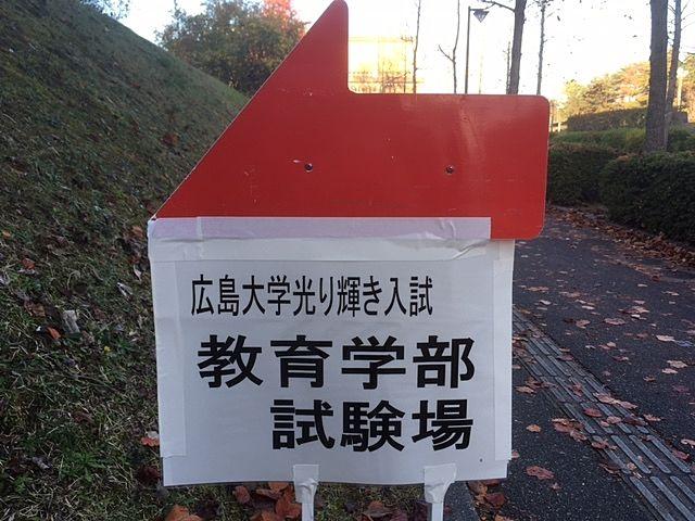 広島大学光り輝き入試会場 AO入試