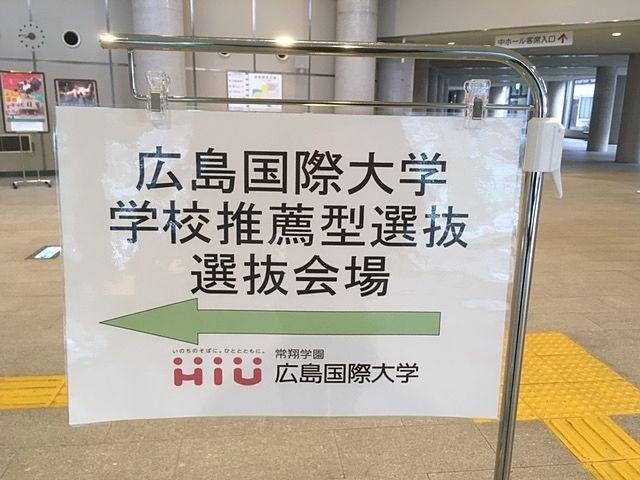 広島国際大学学校推薦型選抜 試験会場