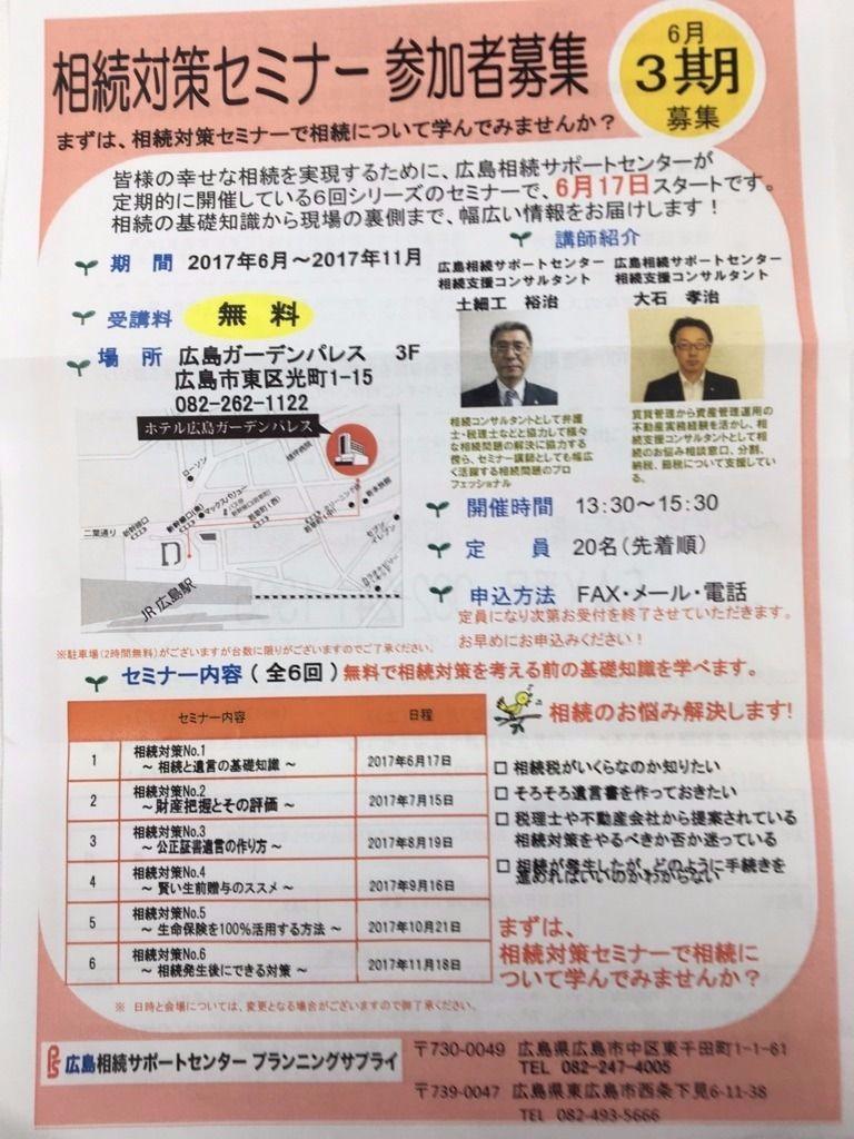 広島相続対策セミナー