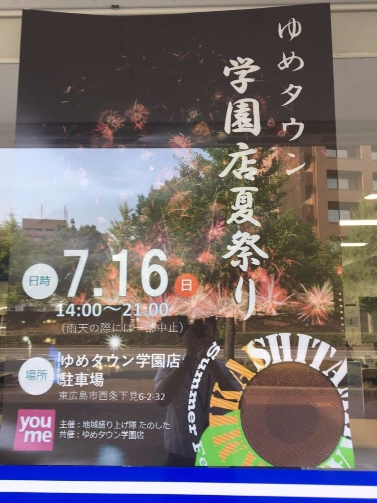 ゆめタウン学園店夏祭り