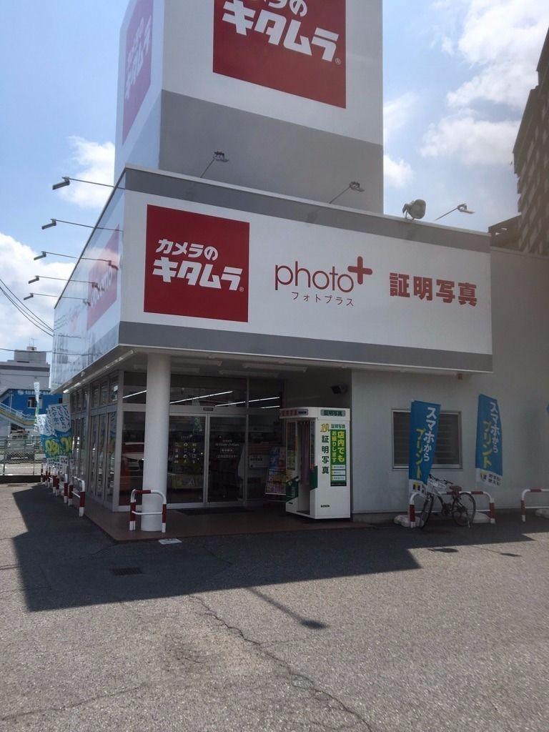 カメラのキタムラ東広島・西条店に行きました!