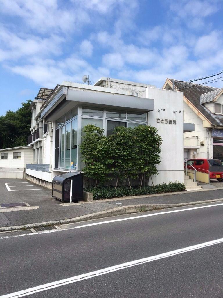 八本松で歯科医院をお探しなら「さとう歯科」がおススメ!