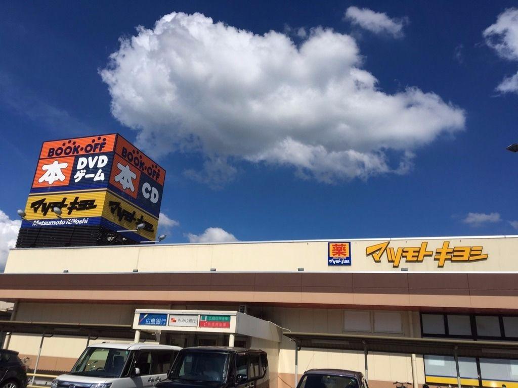 西条中央のマツモトキヨシ フレスタ西条店に行きました!