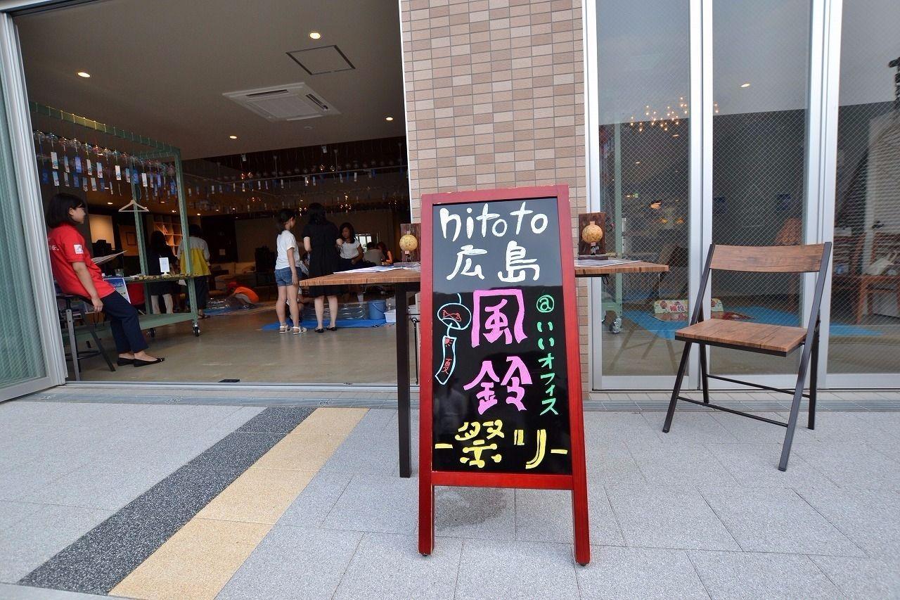 hitoto広島ナレッジスクエアにて開催
