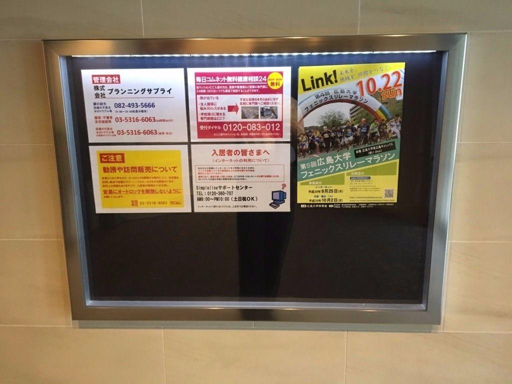 広島大学食事付学生寮の新しい掲示について