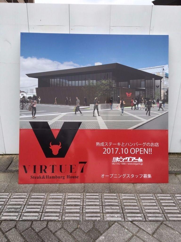 VIRTUE7が2017年10月に東広島市西条昭和町にオープン予定!