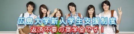 広島大学新入学生支援制度の紹介です!