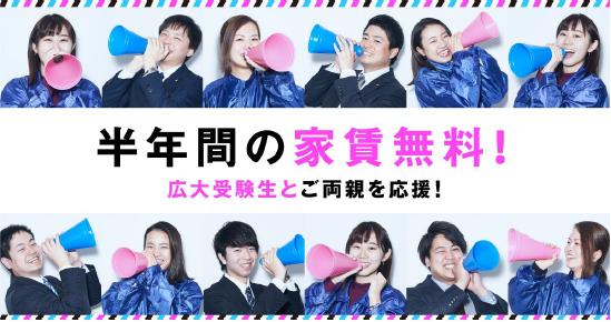 広島大学の受験生を応援
