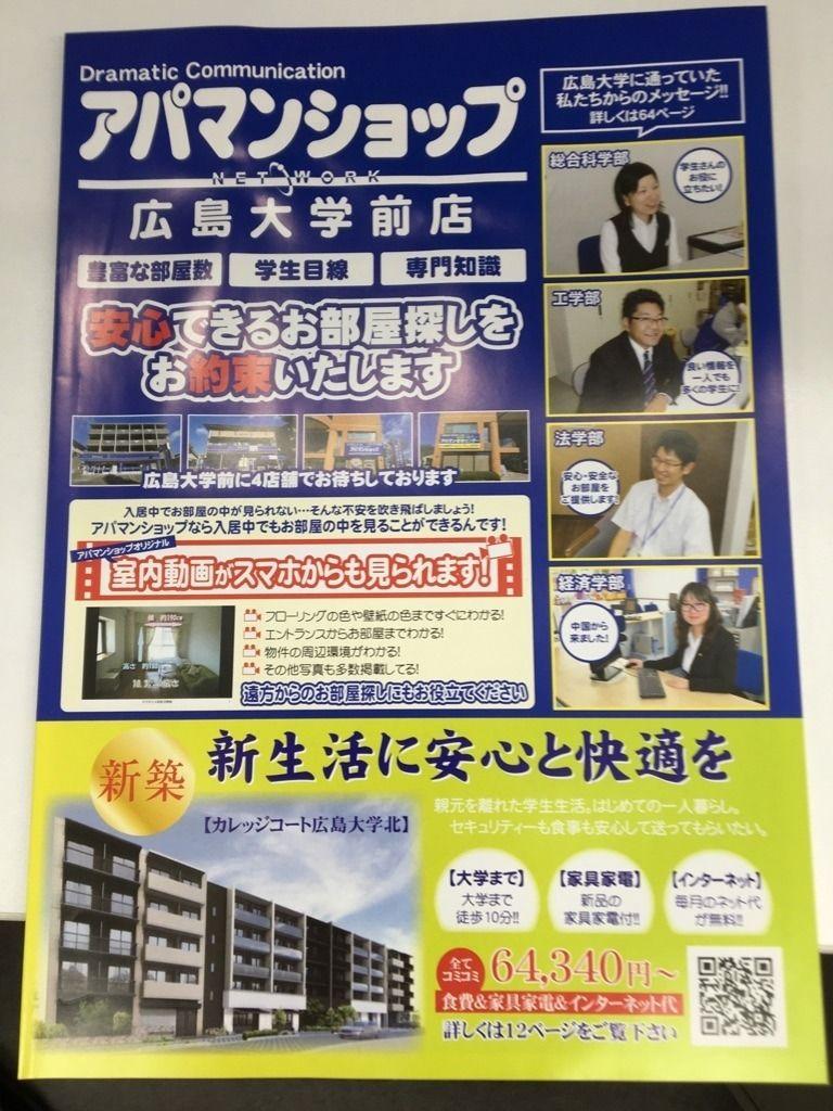 2018年度版の広島大学生専用のお部屋探し情報誌が完成しました!