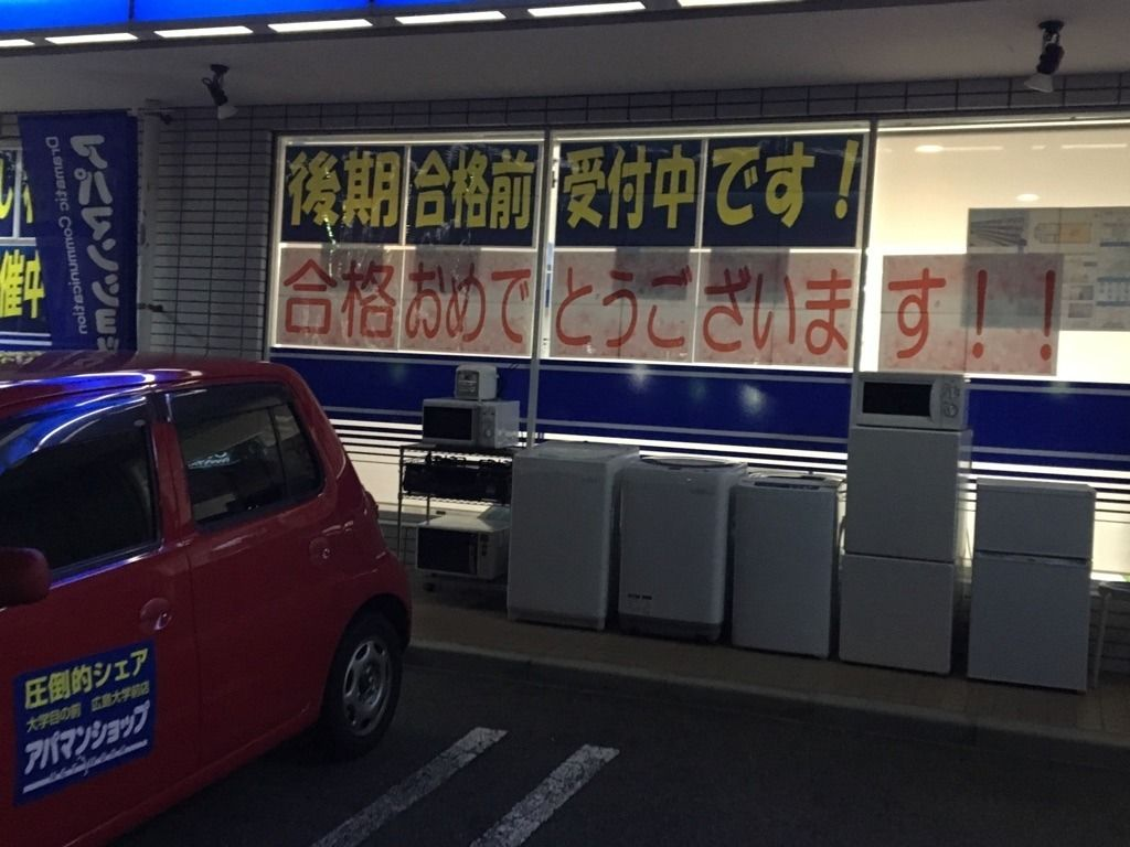 アパマンショップ広島大学前店