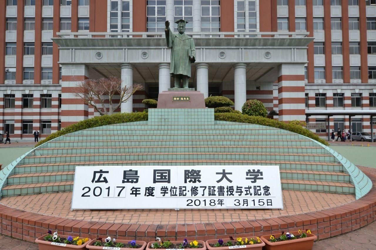 広島国際大学の卒業式と後期合格発表について