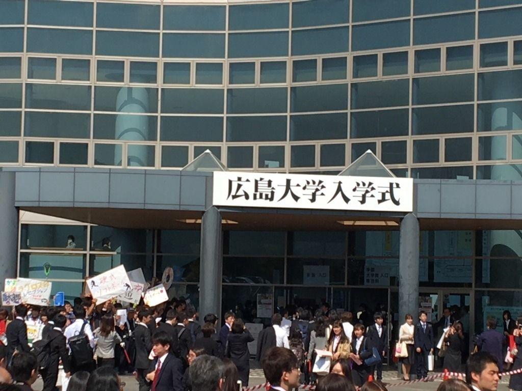 2018年4月3日は広島大学の入学式でした