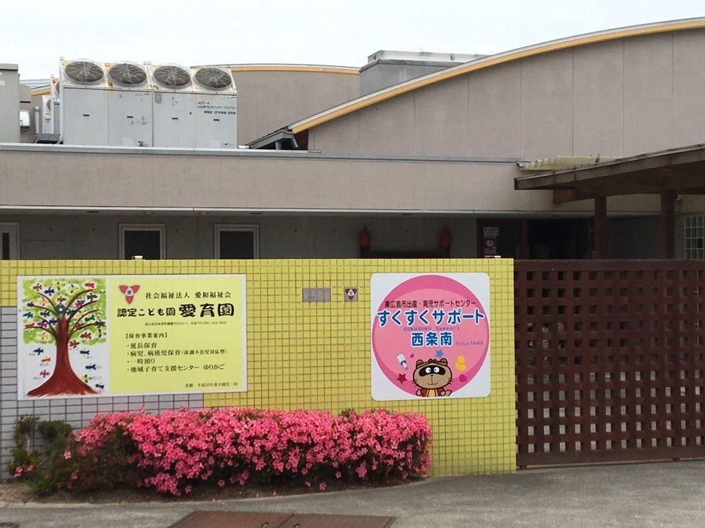 東広島版ネウボラ始動!認定こども園愛育園に第一号拠点。