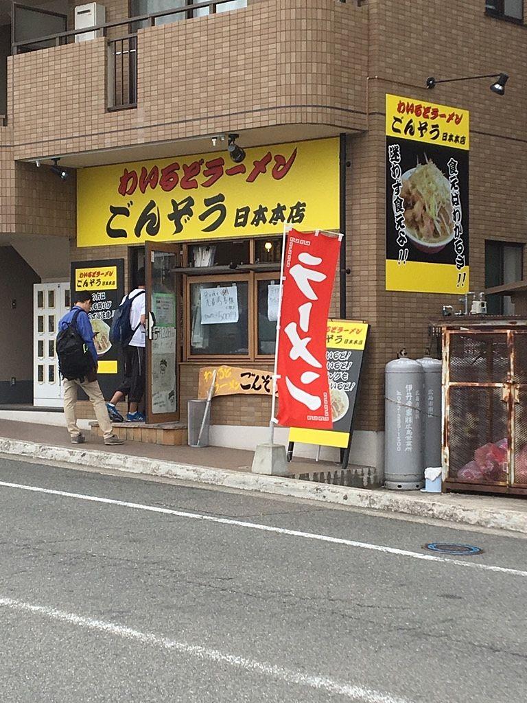 東広島市西条下見にラーメン屋が新規オープン!その名も「ごんぞう日本本店」