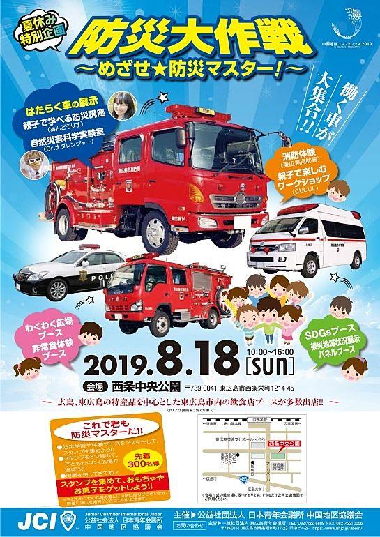 東広島市のイベント情報のお知らせです!