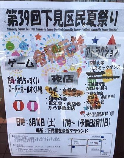 東広島市西条下見地区でのイベント情報です!