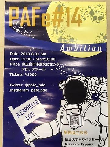 広島大学アカペラサークルのイベント情報!