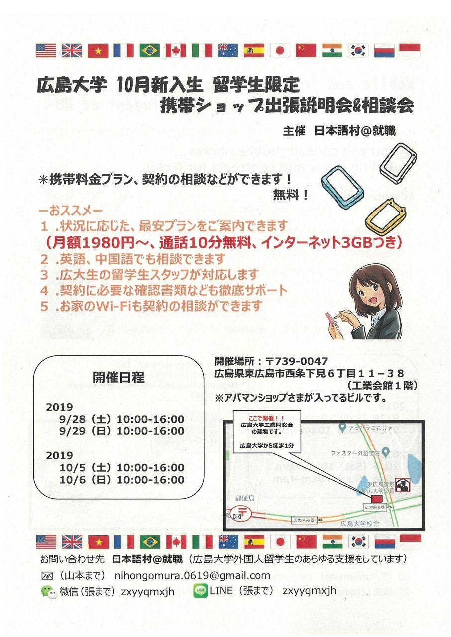 10月入学の留学生さん用説明会を開催!