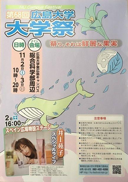 第68回広島大学大学祭が開催されます!