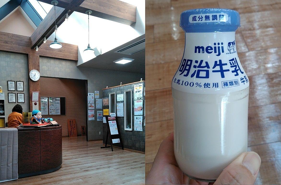 銭湯といえば牛乳ですね