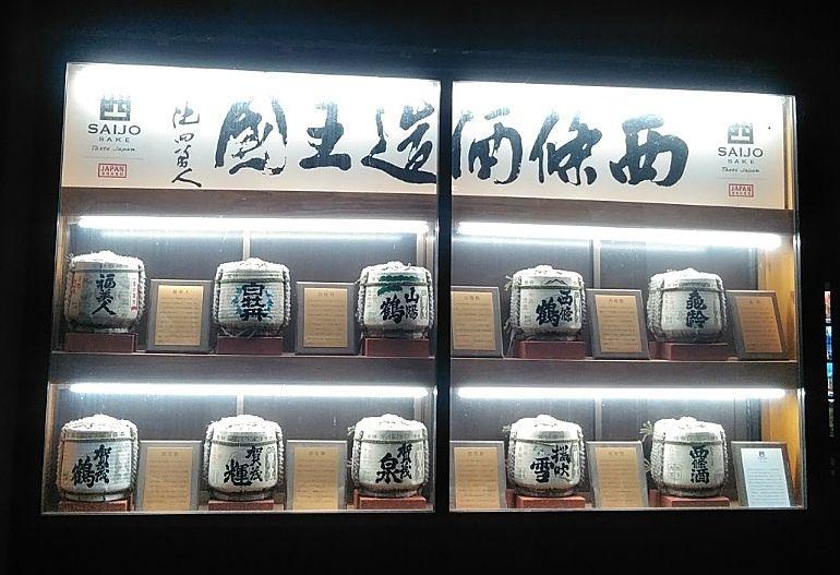 東広島市の観光地である「酒蔵通り」