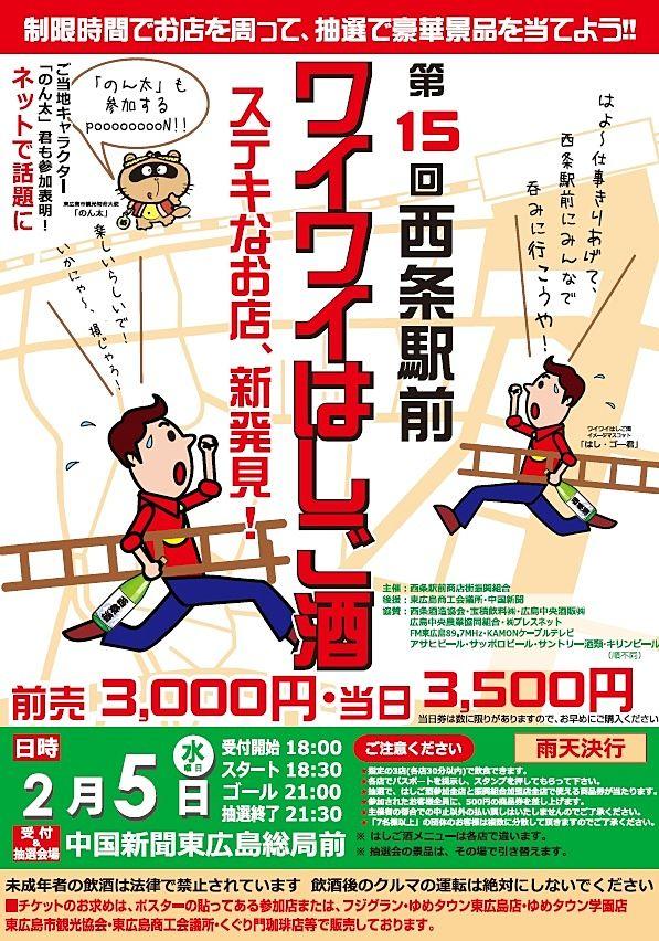 東広島市西条で開催されるイベント情報!