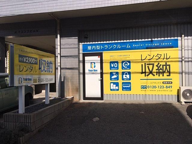東広島市西条にあるレンタル収納のご紹介!