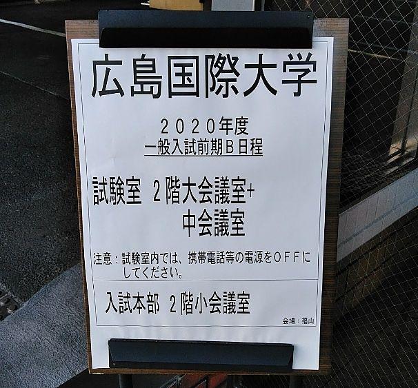 広島国際大学前期試験がありました!